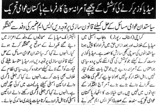 Minhaj-ul-Quran  Print Media CoverageDaily Muqadeama Page 7