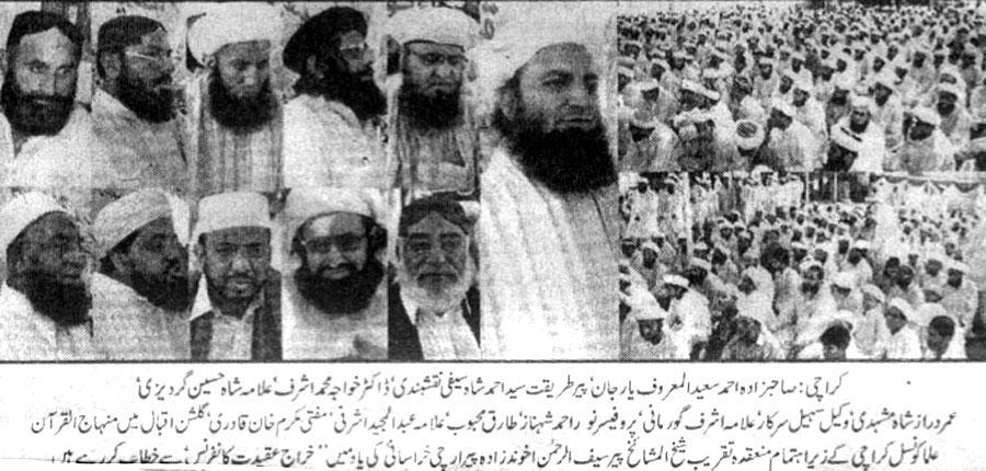 Minhaj-ul-Quran  Print Media CoverageDaily Pakistan Page 6