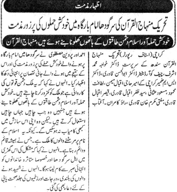 Minhaj-ul-Quran  Print Media CoverageDaily Quami Akhbar Page 3