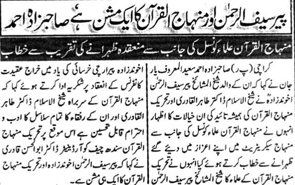 Minhaj-ul-Quran  Print Media CoverageDaily Eim,an Page 6