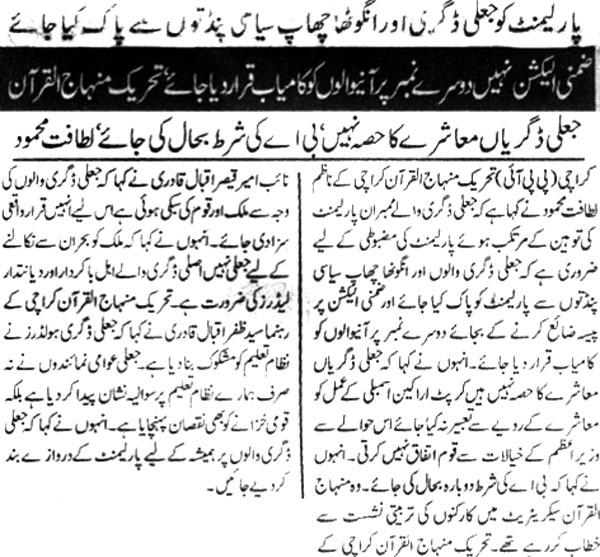 Minhaj-ul-Quran  Print Media Coverage Daily Nawa-e-Waqt Page 3