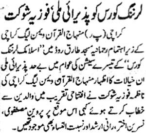 Minhaj-ul-Quran  Print Media Coverage Daily Dayanat Page 3