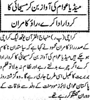 Minhaj-ul-Quran  Print Media CoverageDaily Muqaqdama Page 2