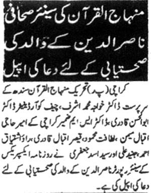 Minhaj-ul-Quran  Print Media Coverage Daily Janbaz Page 4