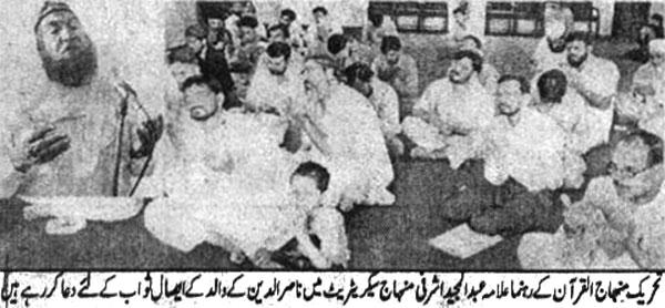 Minhaj-ul-Quran  Print Media CoverageDaily Dayanat Page 3