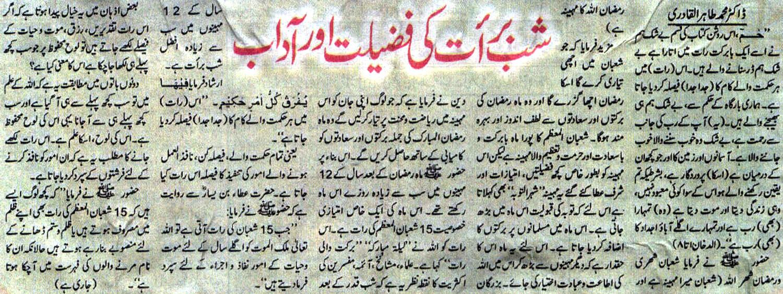 تحریک منہاج القرآن Minhaj-ul-Quran  Print Media Coverage پرنٹ میڈیا کوریج Daily Mehshar Editorial Page