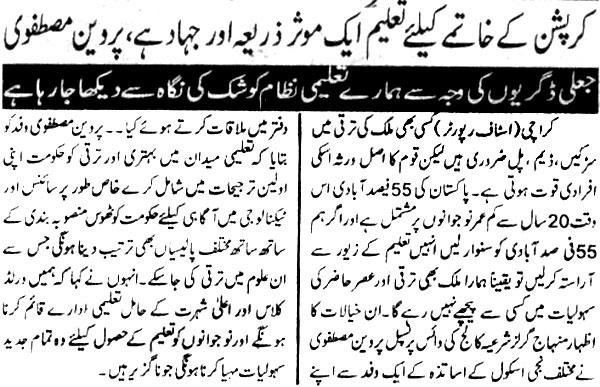 تحریک منہاج القرآن Minhaj-ul-Quran  Print Media Coverage پرنٹ میڈیا کوریج Daily Victoria Page 2
