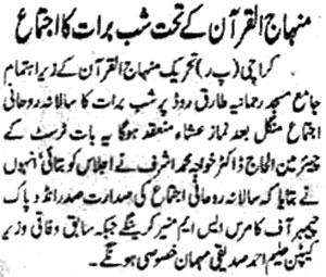 تحریک منہاج القرآن Minhaj-ul-Quran  Print Media Coverage پرنٹ میڈیا کوریج Daily Amn Page 3