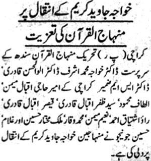 تحریک منہاج القرآن Minhaj-ul-Quran  Print Media Coverage پرنٹ میڈیا کوریج Daily Eiman Page 3