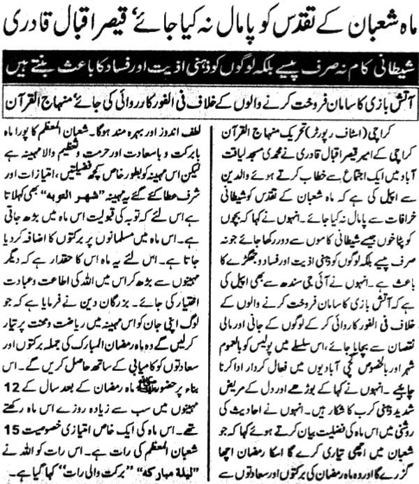 Minhaj-ul-Quran  Print Media CoverageDaily Asass Page 2
