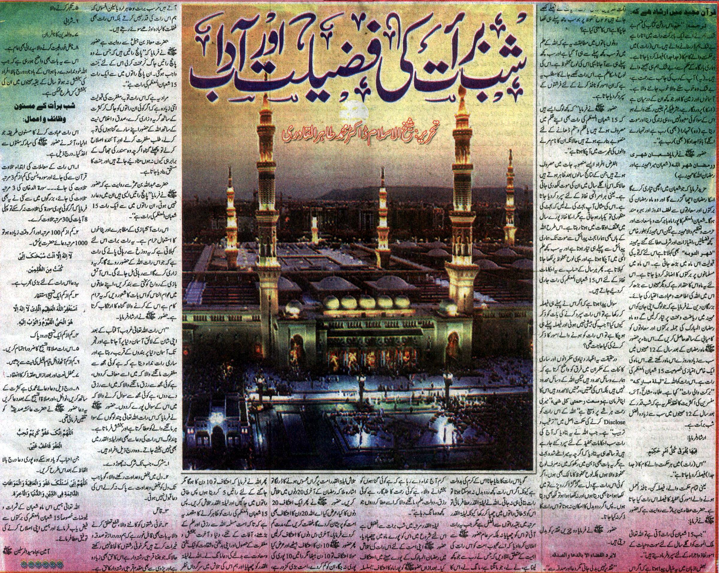 Minhaj-ul-Quran  Print Media Coverage Daily Eiman Editorial Page