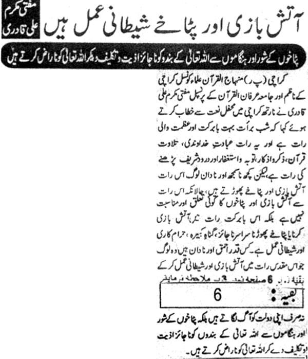 Minhaj-ul-Quran  Print Media CoverageDaily Janabaz Page 3