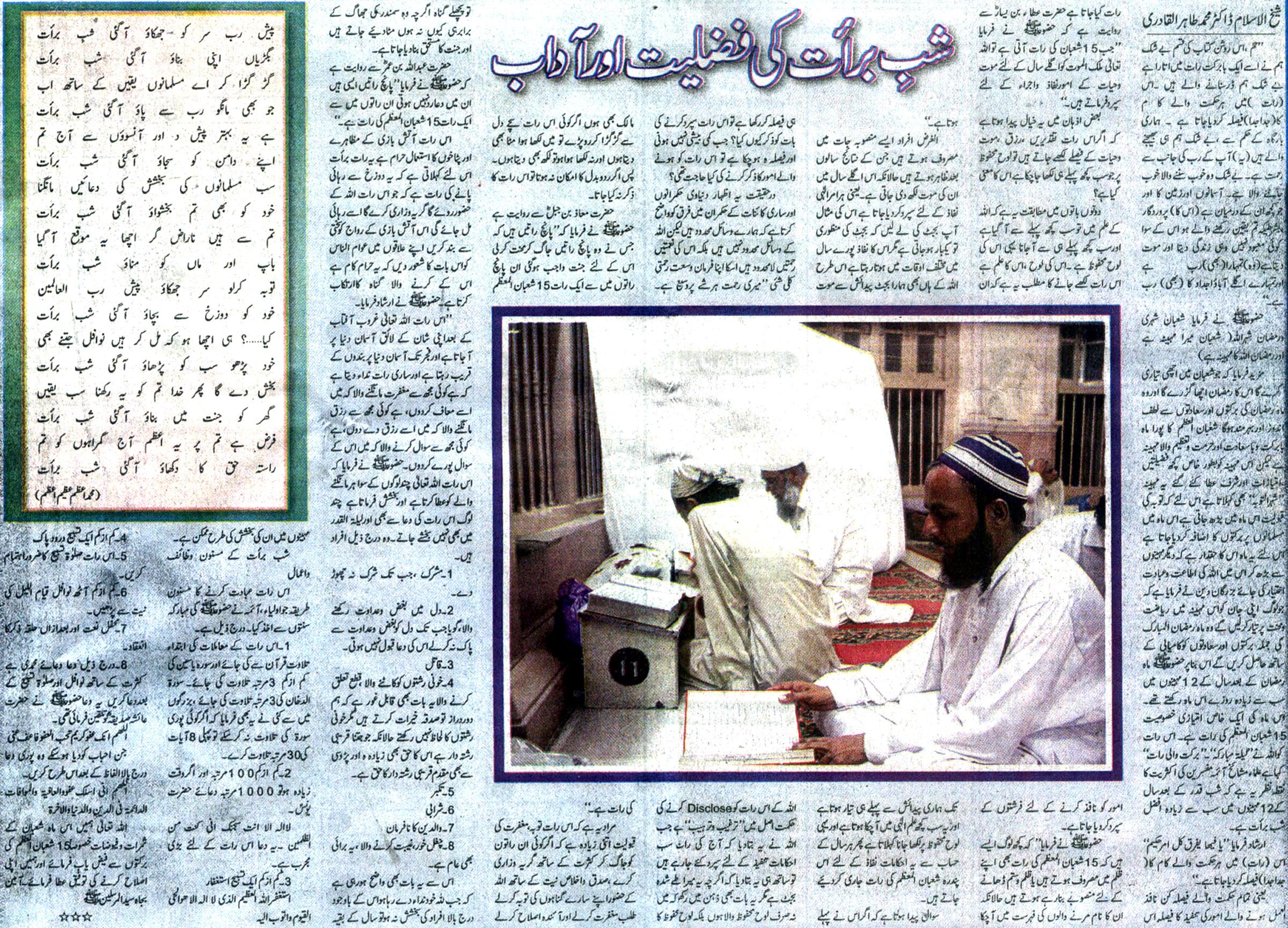 Minhaj-ul-Quran  Print Media Coverage Daily Jurrat Editorial Page