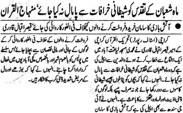 Minhaj-ul-Quran  Print Media Coverage Daily Jurrat Page 7