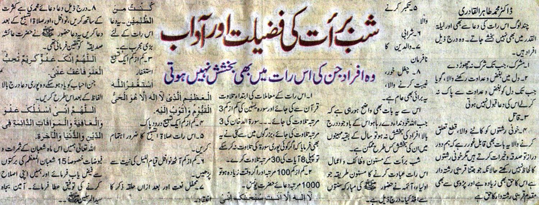 Minhaj-ul-Quran  Print Media CoverageDaily Mehshar Editorial Page