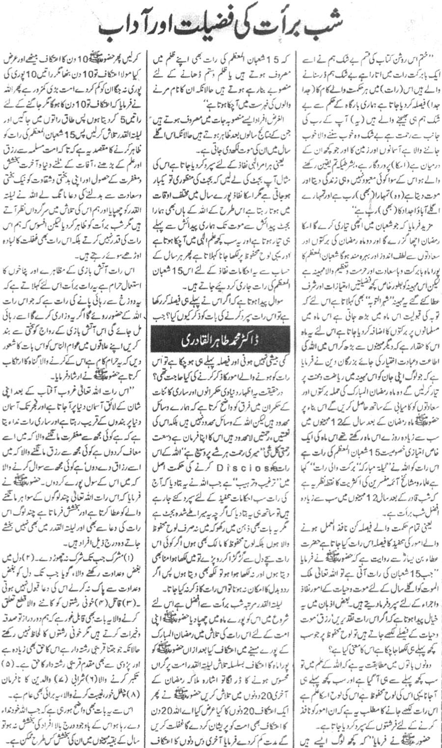 Minhaj-ul-Quran  Print Media CoverageDaily Riasat Editorial Page