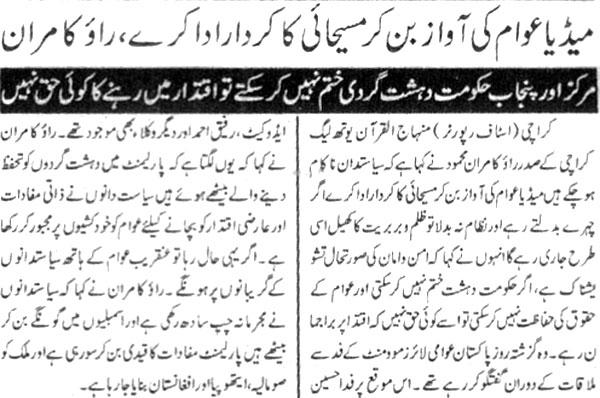 Minhaj-ul-Quran  Print Media Coverage Daily Victoriya Page 2