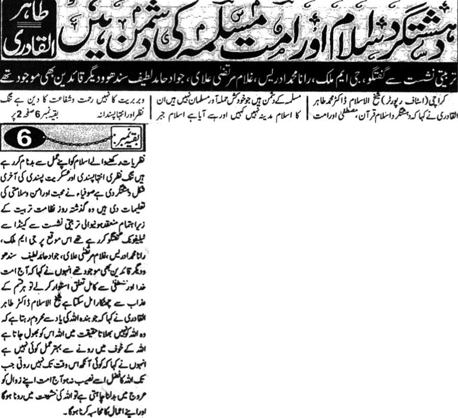 Minhaj-ul-Quran  Print Media Coverage Daily Kainat Front Page