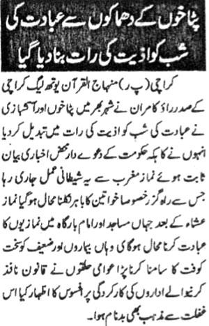 Minhaj-ul-Quran  Print Media CoverageDaily Kainata Page 2