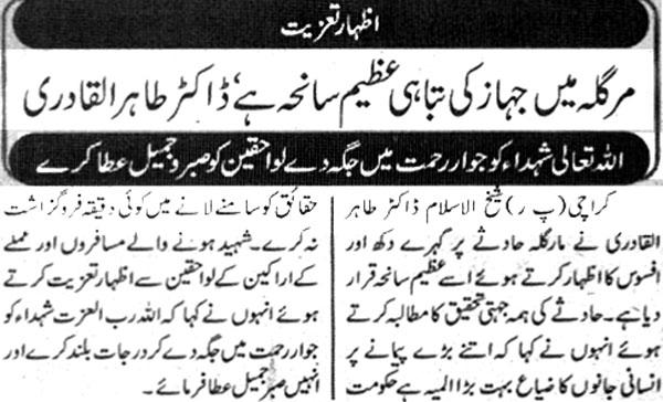 Minhaj-ul-Quran  Print Media CoverageDaily Morning Spl Page 4