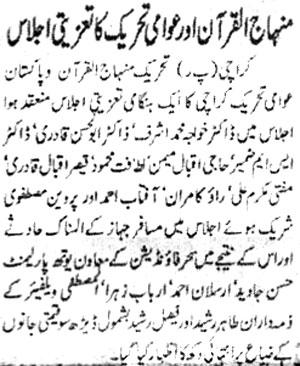 Minhaj-ul-Quran  Print Media Coverage Daoly Riasat Page 2