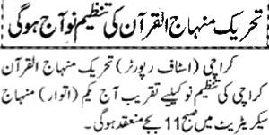 Minhaj-ul-Quran  Print Media CoverageDaily Express Page 2