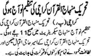 Minhaj-ul-Quran  Print Media CoverageDaily Riasat Page 2