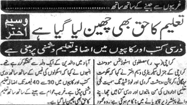 Minhaj-ul-Quran  Print Media Coverage Daily Morning Spl Page 2