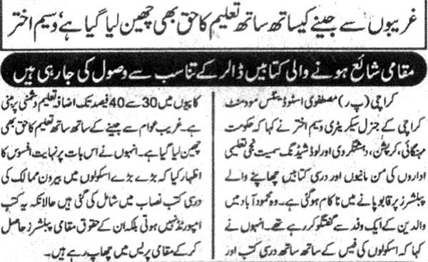 تحریک منہاج القرآن Minhaj-ul-Quran  Print Media Coverage پرنٹ میڈیا کوریج Daily Daily Spl Page 2