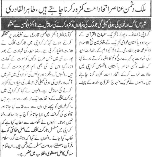 Minhaj-ul-Quran  Print Media CoverageDaily Nawa-e-Waqt Page 5