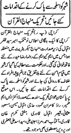 تحریک منہاج القرآن Minhaj-ul-Quran  Print Media Coverage پرنٹ میڈیا کوریج Daily Muqadama Page 7