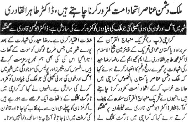 Minhaj-ul-Quran  Print Media CoverageDaily Dayanmat Page 2