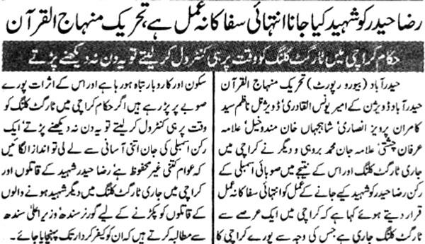 Minhaj-ul-Quran  Print Media CoverageDaily Jang Page 13