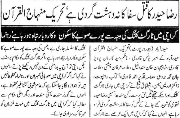 Minhaj-ul-Quran  Print Media CoverageDaily Muqadama Page 7