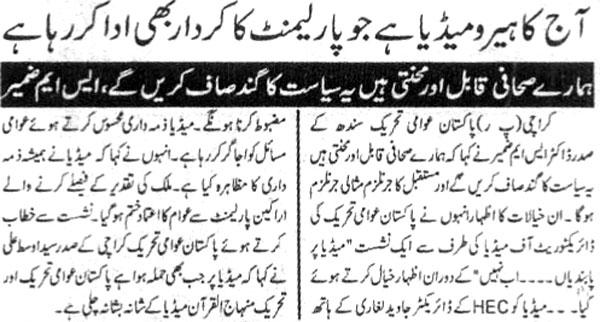Minhaj-ul-Quran  Print Media CoverageDaily Victoria Page 2