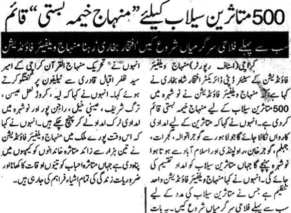 Minhaj-ul-Quran  Print Media Coverage Daily Khabren Page 2
