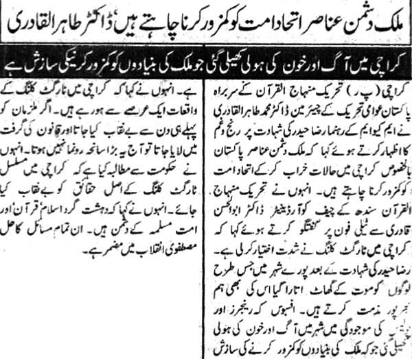 Minhaj-ul-Quran  Print Media Coverage Daily Riasat Page 4