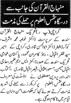 Minhaj-ul-Quran  Print Media Coverage Daily Muqadama Page 3