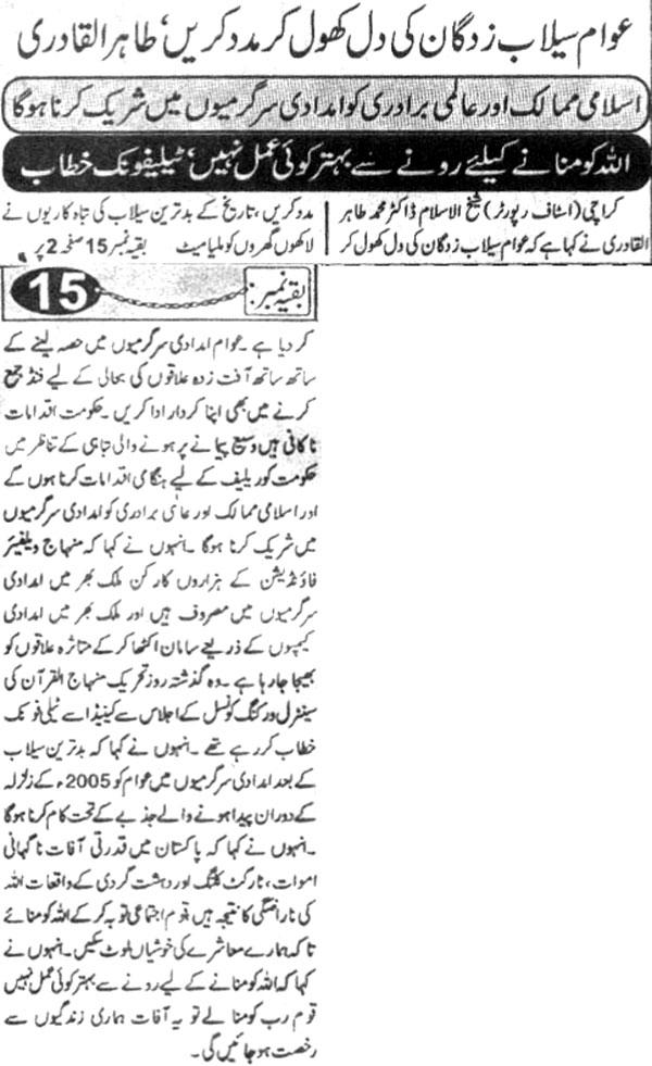 Minhaj-ul-Quran  Print Media CoverageDaily Riasat Back Page