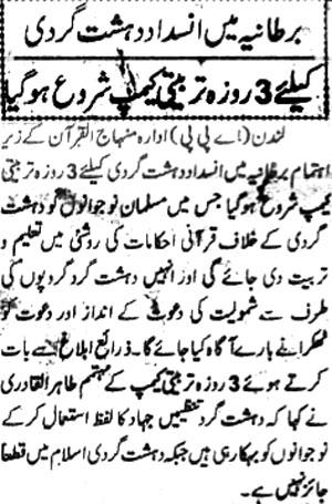 Minhaj-ul-Quran  Print Media CoverageDaily Dayanat Back Page