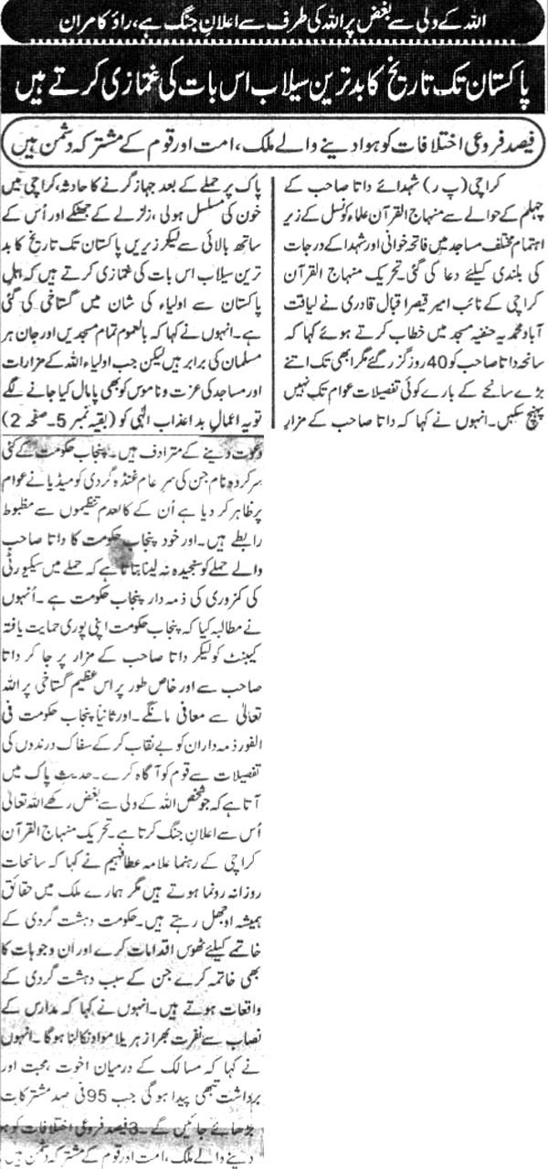 تحریک منہاج القرآن Minhaj-ul-Quran  Print Media Coverage پرنٹ میڈیا کوریج Daily Morning Special Page 4
