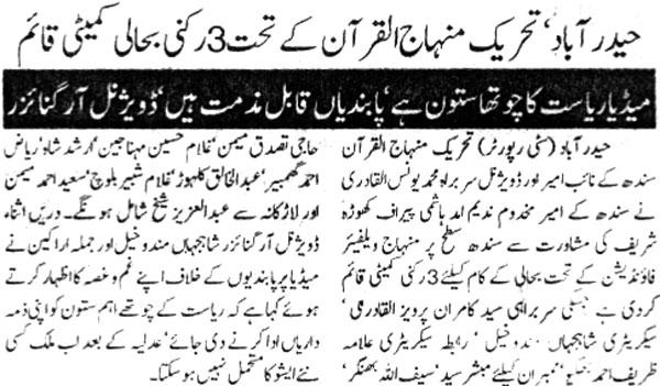 Minhaj-ul-Quran  Print Media Coverage Daily Khabren Page 7