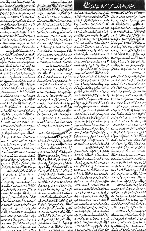 Minhaj-ul-Quran  Print Media CoverageDaily Dayanat Editorial Page