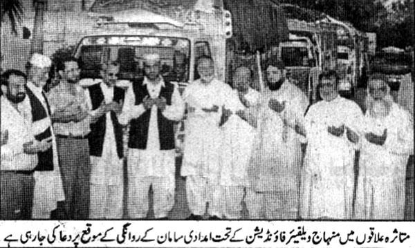 تحریک منہاج القرآن Minhaj-ul-Quran  Print Media Coverage پرنٹ میڈیا کوریج Daily Insaf Page 3