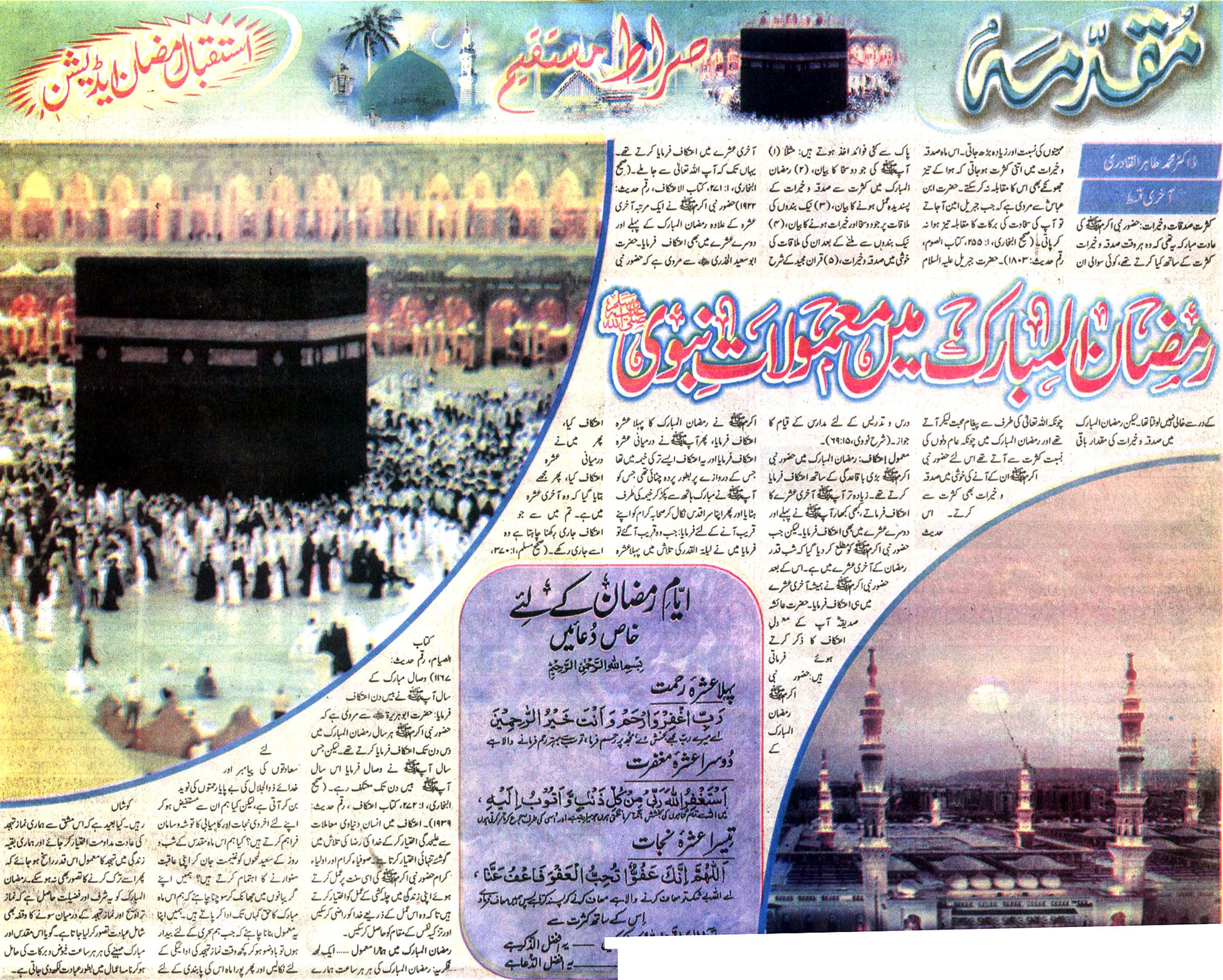 Minhaj-ul-Quran  Print Media CoverageDaily Muqadama Editorial Page