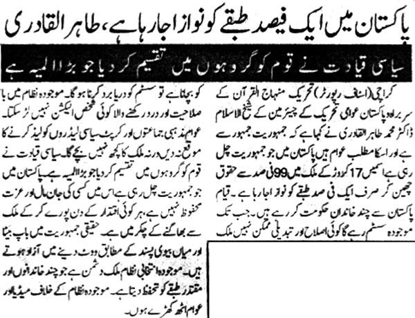 تحریک منہاج القرآن Minhaj-ul-Quran  Print Media Coverage پرنٹ میڈیا کوریج Daily Morning Spl Page 4
