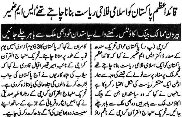 Minhaj-ul-Quran  Print Media CoverageDaily Dayanat Page 4