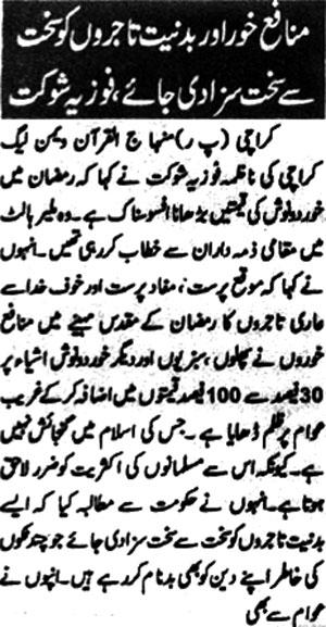 Minhaj-ul-Quran  Print Media Coverage Daily Kainat Page 2