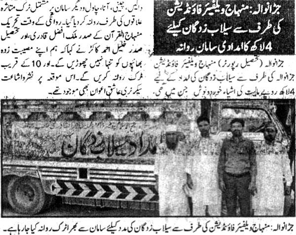 Minhaj-ul-Quran  Print Media CoverageDaily Khabren Page 6