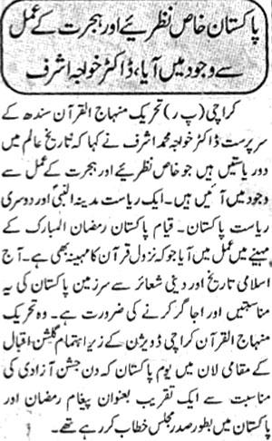 Minhaj-ul-Quran  Print Media CoverageDaily Mehshar Page 32